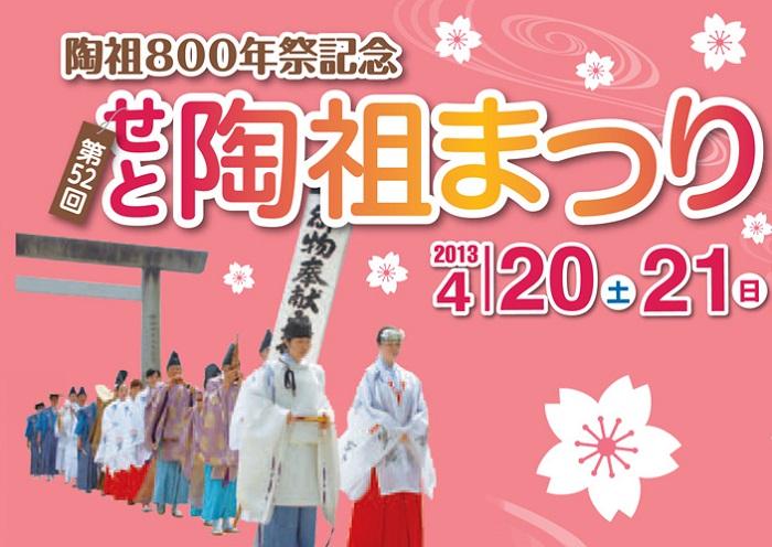 来週は陶祖祭りです_b0164894_13252247.jpg