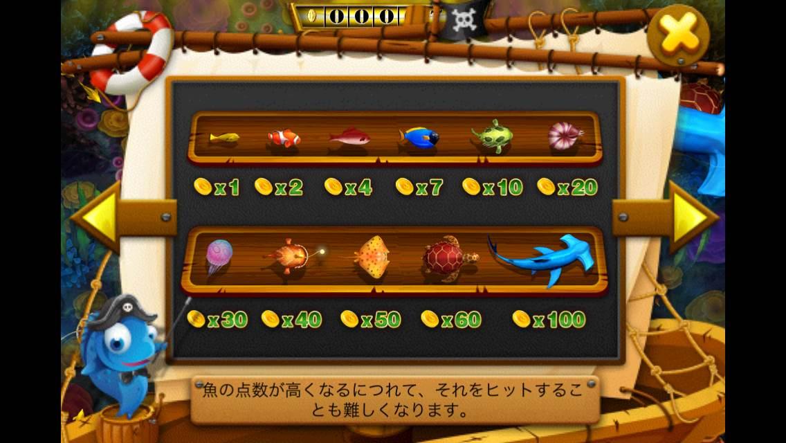 魚のハンター スクリーンショット1