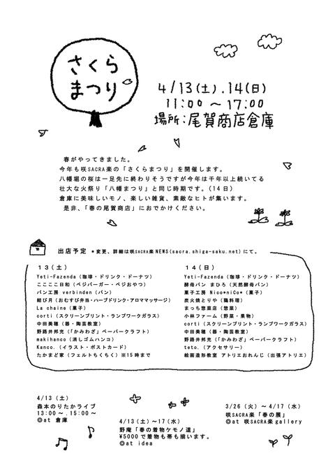 4/13 さくらまつり at 尾賀商店倉庫にて_e0220645_1353649.jpg