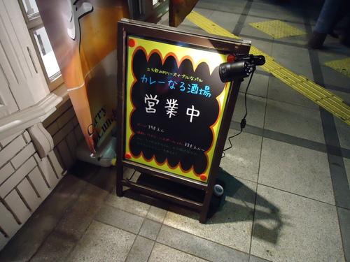 カレーなる酒場_b0252992_20311411.jpg