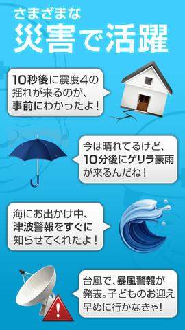 防災速報 -地震,雨,津波をプッシュ通知-