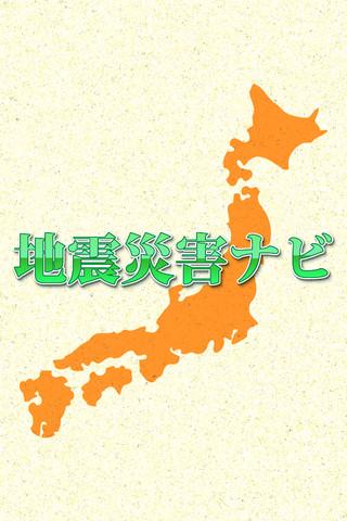 地震災害ナビ - 災害情報収集ユーティリティ 1