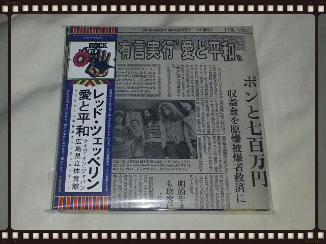 レッド・ツェッペリン / 愛と平和_b0042308_23451950.jpg