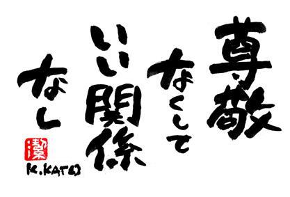 2013.04.10(水) 尊敬なくして・・・_a0062810_17444371.jpg