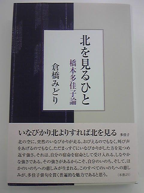 RoCoCo俳句講座の倉橋先生が♪_f0223914_10534233.jpg