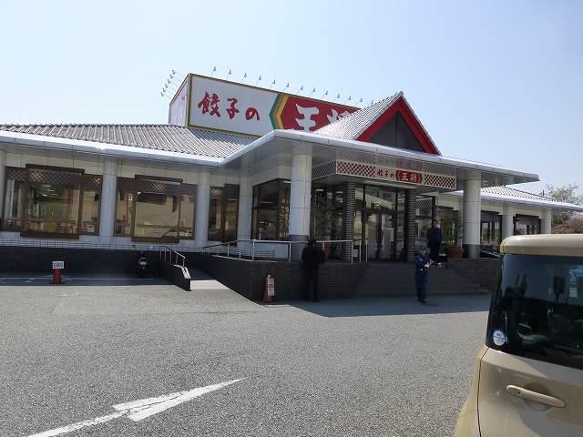 餃子の王将 多田店   川西市_c0118393_18331181.jpg
