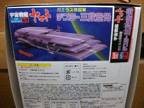 1/1000 連合宇宙艦隊セット1_f0205396_1101466.jpg