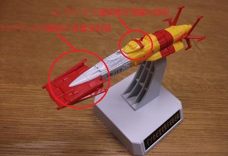 1/1000 連合宇宙艦隊セット1_f0205396_1266.jpg
