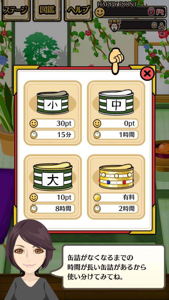 幸せを運ぶ 妖精おじさんコレクション スクリーンショット2