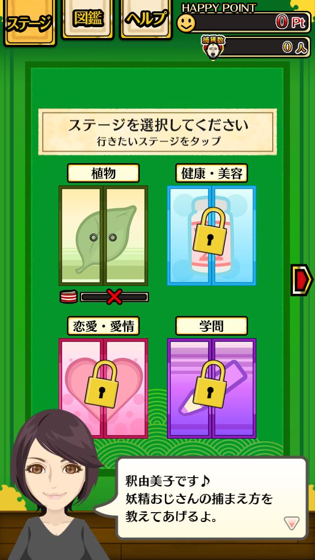 幸せを運ぶ 妖精おじさんコレクション スクリーンショット1