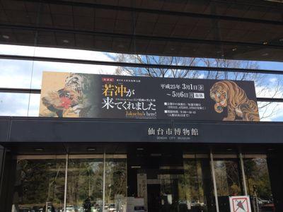 若冲 展  仙台市博物館_e0054299_9252195.jpg