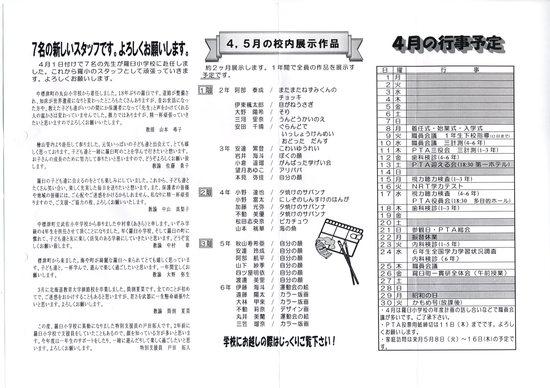 4月 学校便り_d0162600_1902715.jpg