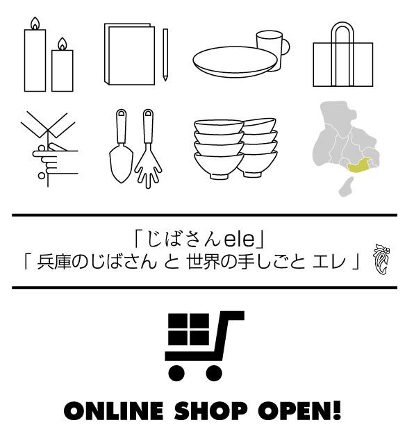 """""""じばさんele ONLINE SHOP""""OPEN!_e0295731_19411364.jpg"""