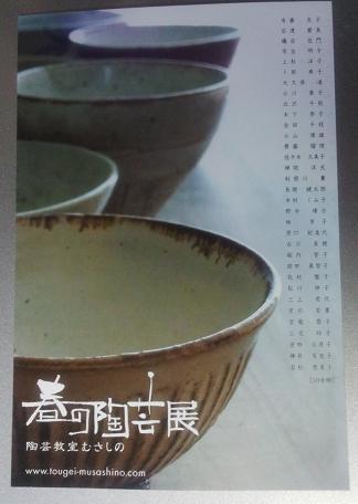 春の陶芸展_e0085133_2221650.jpg