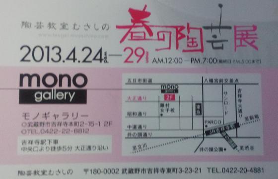 春の陶芸展_e0085133_22281892.jpg