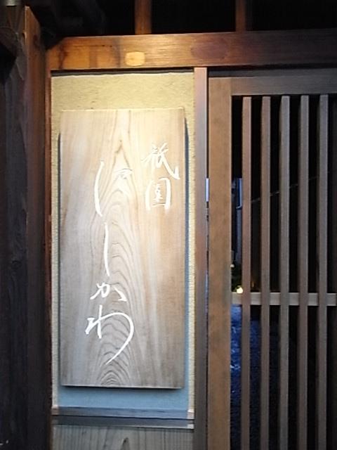 祇園にしかわ_b0145846_17363787.jpg