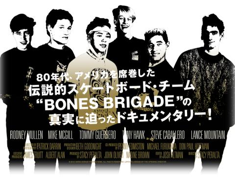 Bones Brigade / CENDRILLON+ present\'s! 松山上映決定!_f0148146_1872433.png