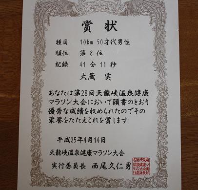 天竜峡温泉健康マラソン大会_c0084368_17482244.jpg