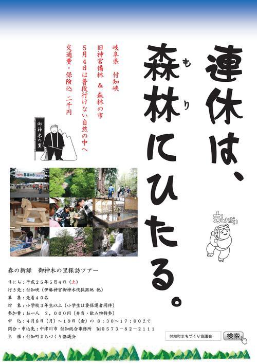 春の新緑 御神木の里探訪ツアーを開催します!_c0238069_12531440.jpg