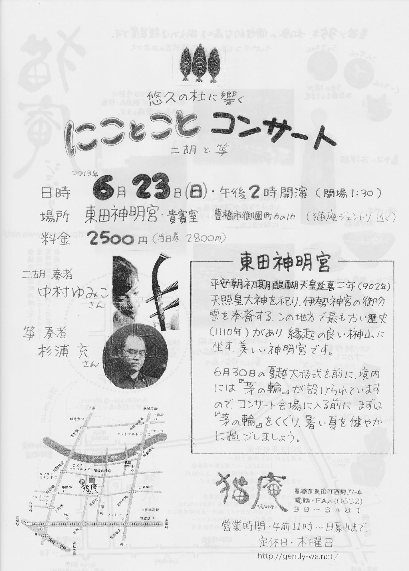 にことこと(二胡と筝)コンサートのお知らせ_c0234975_8322416.jpg