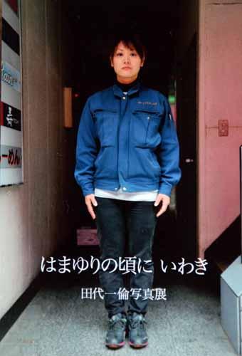 田代一倫写真展・はまゆりの頃に いわき_f0173596_15584444.jpg