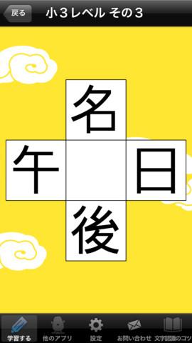 虫食い漢字クイズ300 - はんぷく学習シリーズ スクリーンショット1
