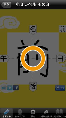 虫食い漢字クイズ300 - はんぷく学習シリーズ スクリーンショット2