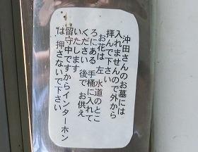 専称寺(六本木散歩)_c0187004_17203229.jpg