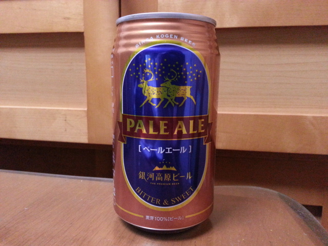 昨夜のビールVol.46 銀河高原ビール ペールエール ¥268_b0042308_2314622.jpg
