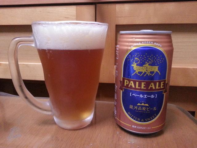 昨夜のビールVol.46 銀河高原ビール ペールエール ¥268_b0042308_234359.jpg