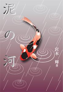 ShortDesign青之無也-1/泥の河_e0120614_7555657.jpg