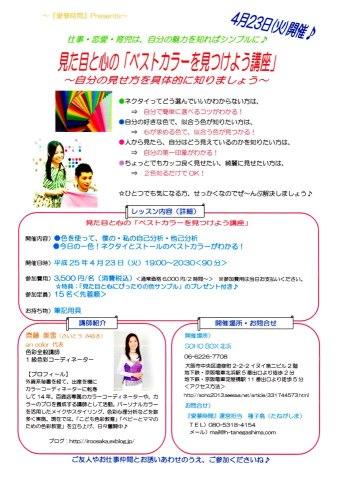 b0240419_162339.jpg