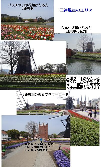 長崎とハウステンボスの旅 ④ ハウステンボス 後半_a0084343_14222526.jpg