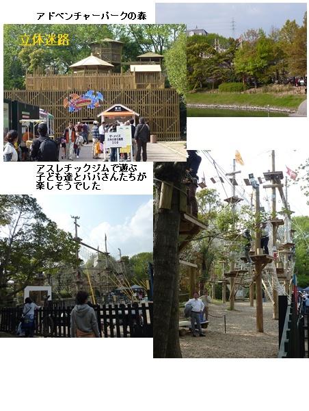 長崎とハウステンボスの旅 ④ ハウステンボス 後半_a0084343_14235649.jpg