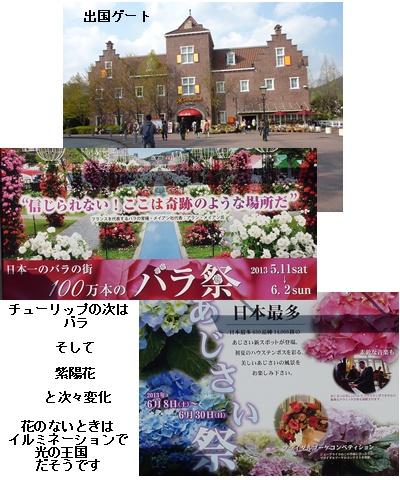 長崎とハウステンボスの旅 ④ ハウステンボス 後半_a0084343_14242060.jpg
