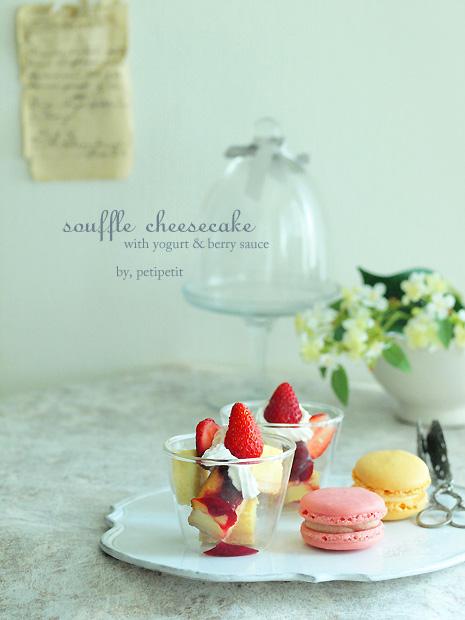 souffle cheese cake* _e0172847_10213943.jpg