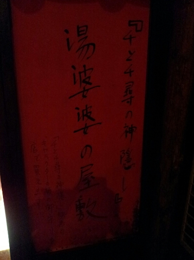 九 イ分(きゅうふん)_a0148054_0465455.jpg