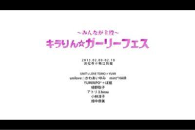 2/9,10に 浜松市鴨江別館で主催したガーリーフェス動画が完成しました!!_f0223361_11333453.jpg