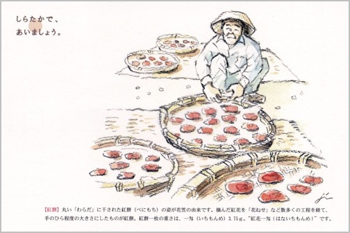 「しらたかで、あいましょう。」のタイトルで村岡 仁・画 白鷹町のポストカードが完成。_a0086270_2028436.jpg