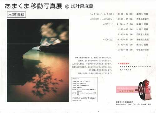 「あまくま移動写真展@加計呂麻島」のお知らせ_e0028387_14555026.jpg