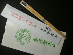 妻沼聖天様&えんむ様_e0290193_20502183.jpg