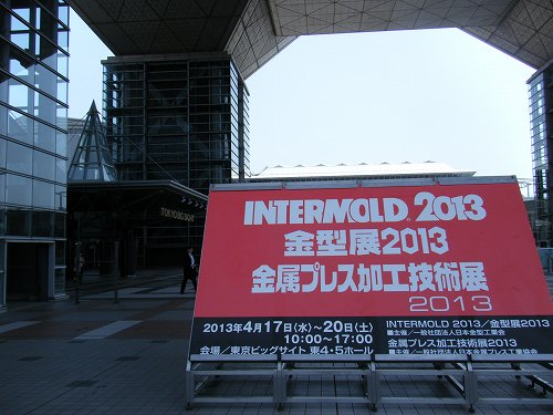 金属プレス加工技術展2013に出展します。_f0270296_15595363.jpg