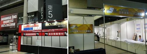 金属プレス加工技術展2013に出展します。_f0270296_1601351.jpg