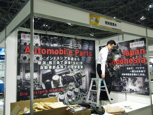 金属プレス加工技術展2013に出展します。_f0270296_160295.jpg
