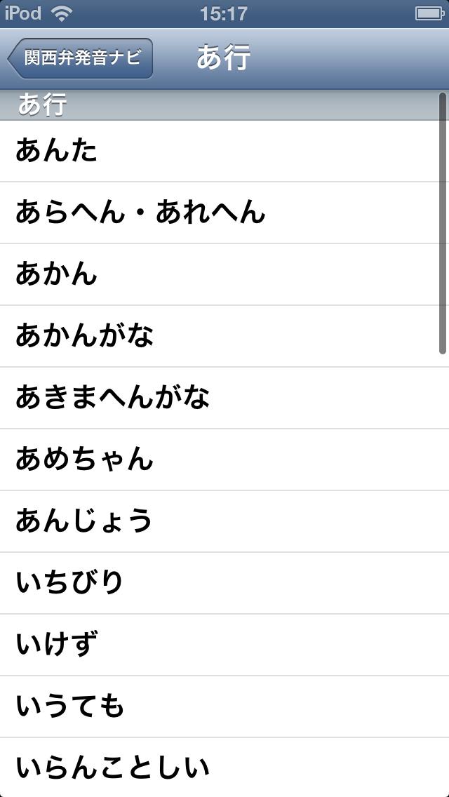 関西弁イントネーション スクリーンショット1
