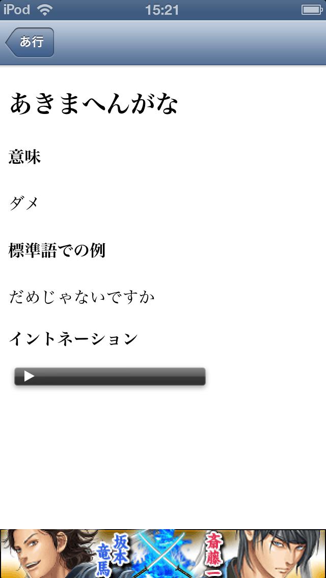 関西弁イントネーション スクリーンショット2