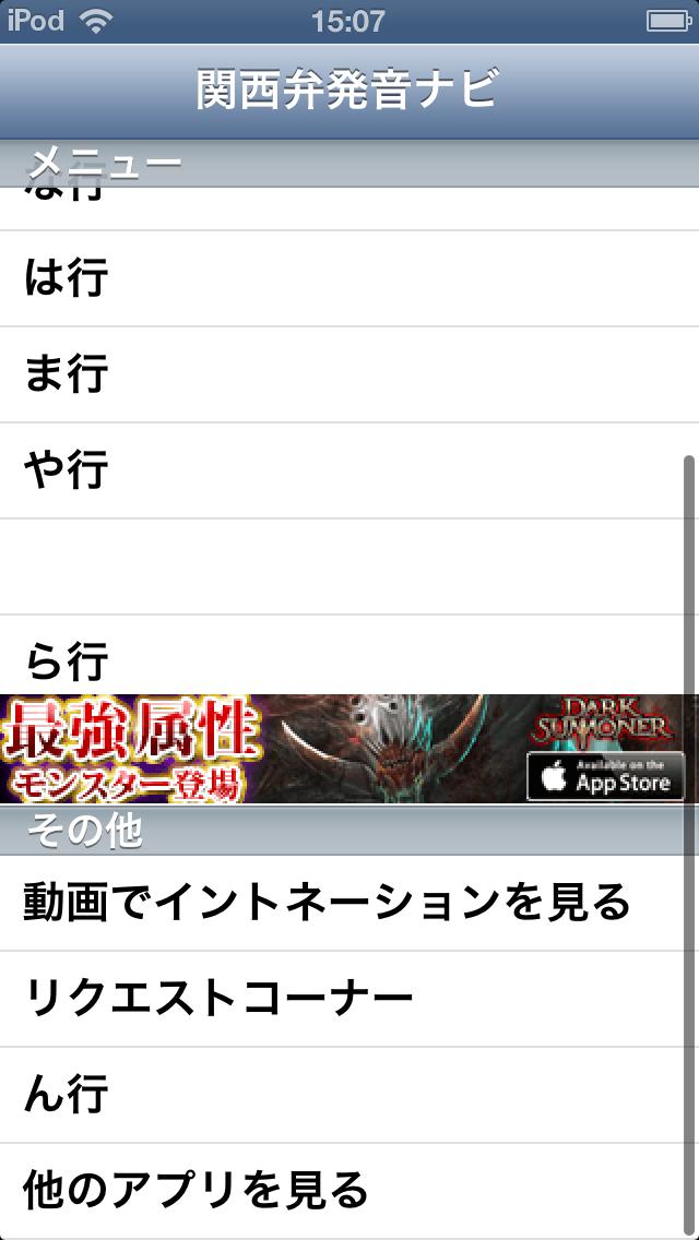 関西弁イントネーション スクリーンショット3
