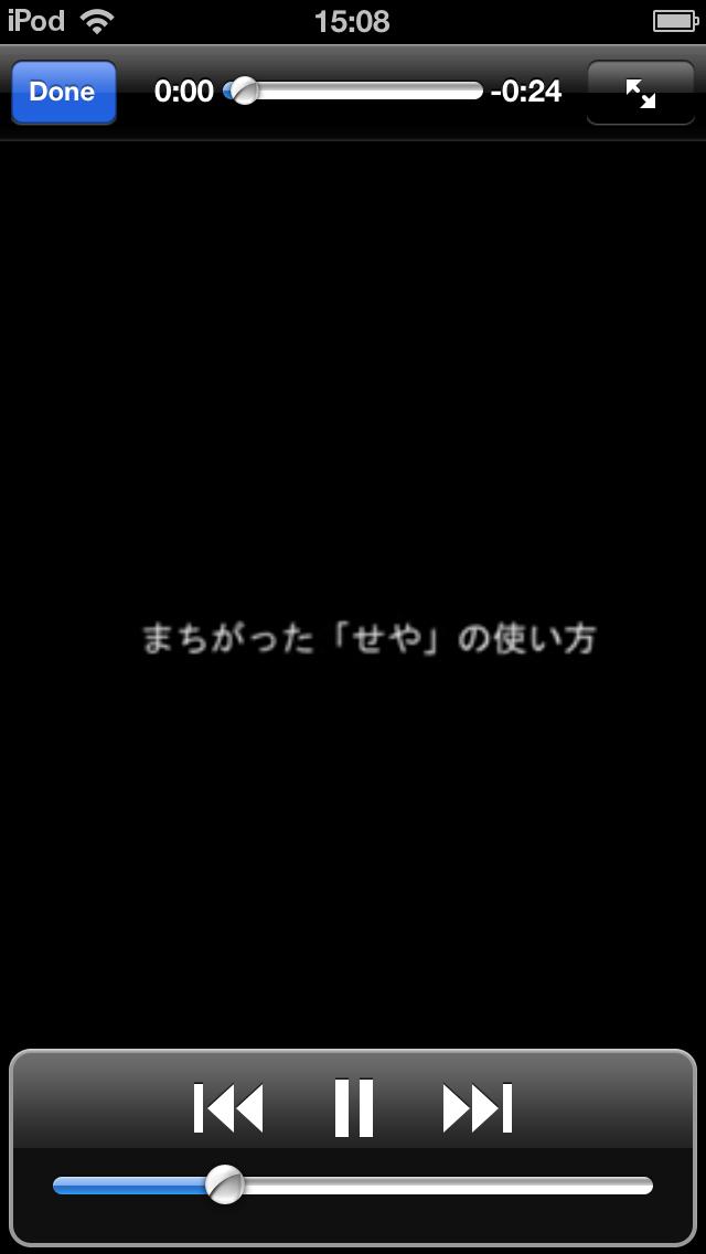 関西弁イントネーション スクリーンショット4