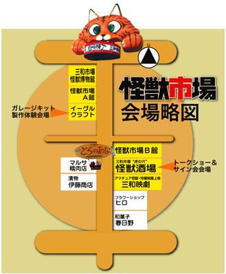 スーパー怪獣イベント!懐かしの商店街で「怪獣市場」開催!_a0180302_19503042.jpg