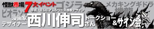 スーパー怪獣イベント!懐かしの商店街で「怪獣市場」開催!_a0180302_4272333.jpg